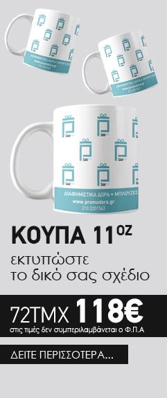 , Promodora-Διαφημιστικά Δώρα